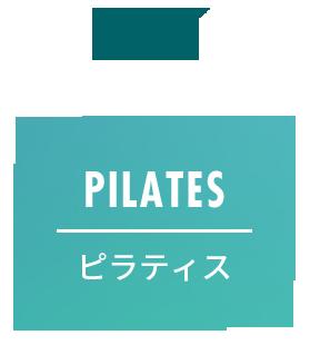 PILATES ピラティス