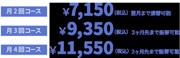 月4回コース 7,500円  月2回コース 5,000円